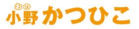 小野かつひこ 公式サイト